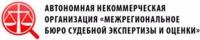 """АНО «Межрегиональное бюро судебной экспертизы и оценки"""""""