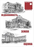 """ООО """"Красные ворота"""""""