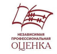 """ООО """"НЕЗАВИСИМАЯ ПРОФЕССИОНАЛЬНАЯ ОЦЕНКА"""""""