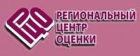 ООО «Региональный центр оценки»
