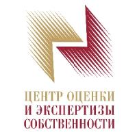 """ООО """"Центр оценки и экспертизы собственности"""""""