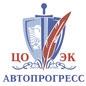"""ООО """"ЦОЭК """"Автопрогресс"""""""